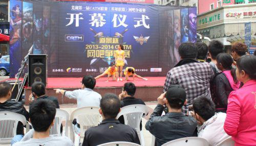 安徽CATM电子竞技芜湖第一届道景杯LOL网套路武术全国竞赛规则图片