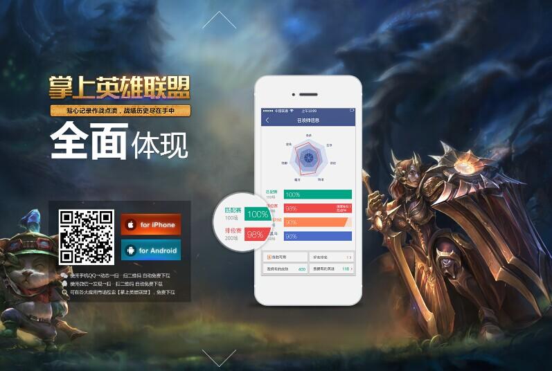 lol官方网站_lol官方出品手机app 移动乐享lol-英雄联盟官方网站