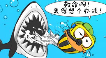 《阿波的日常》五:阿波與鯊魚2