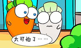 ゞ阿波的日常〃七�变白萝卜