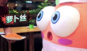 竟然给阿波吃萝卜丝�