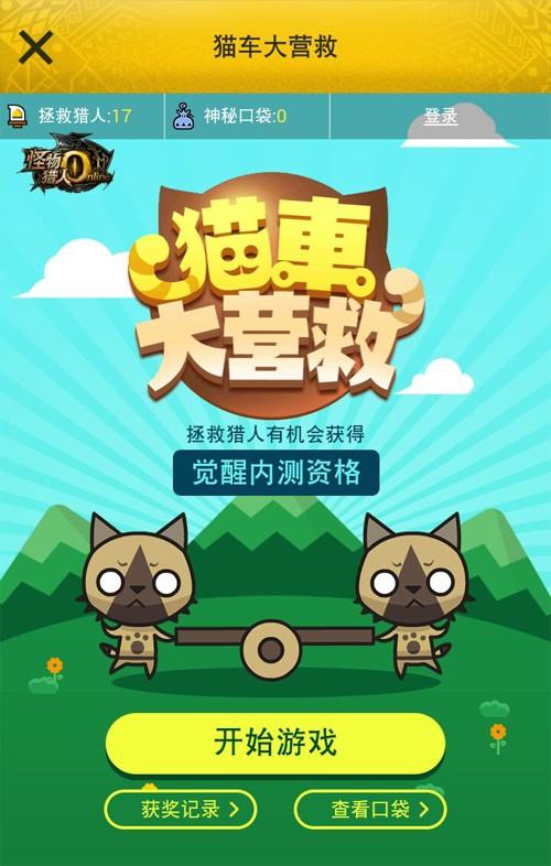 除此之外,还有专属小游戏艾露猫农场,猎人通过收获各种农场素材,获取