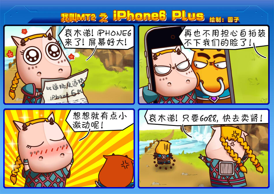 《我叫MT2》漫画之iPhone6 Plus
