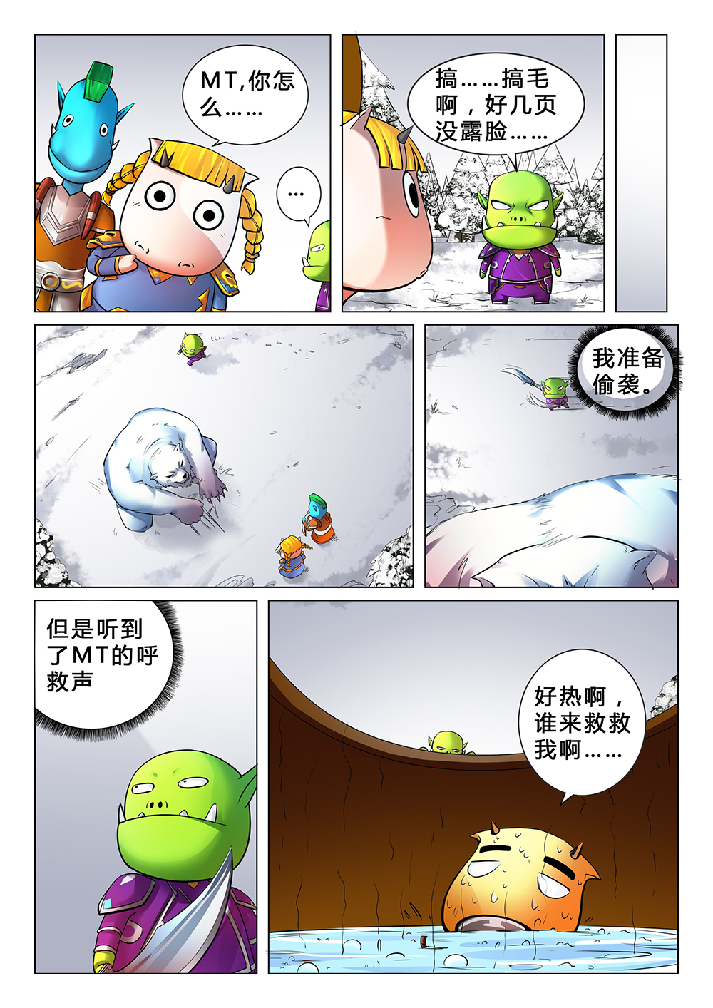 我叫MT4官方连载漫画第三篇:众人深陷危险搭救MT