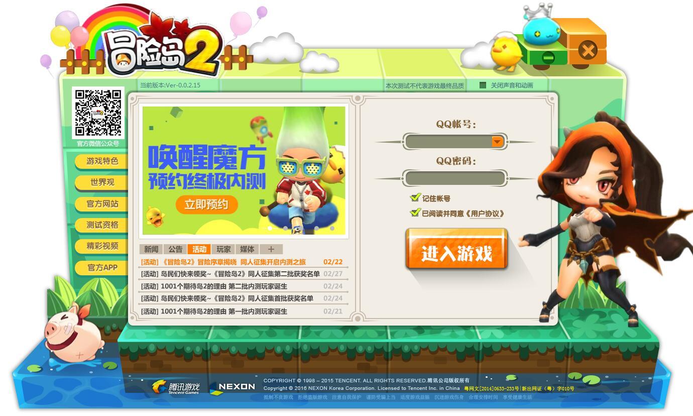 《冒险岛2》终极内测客户端开放下载 枫叶装备感动回归