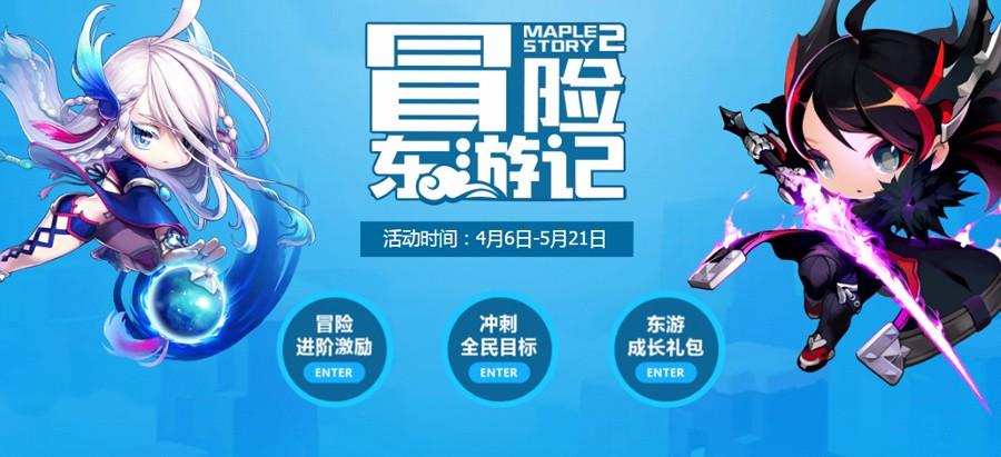 """新版运营活动""""冒险东游记""""华丽亮相,中国风系列时装,新职业专属升级"""