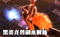 黑炎龙兽详细解密 拿着理解去打本