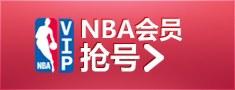 NBA会员抢号