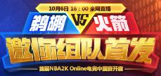 电竞中国赛