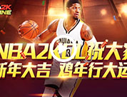 NBA2K Online恭祝大家鸡年大吉