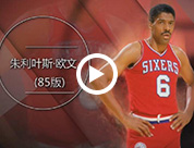 """NBA2KOL大P球星汇 """"J博士""""朱利叶斯欧文(85版)"""