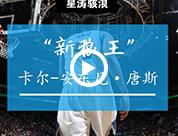 """【星涛骇浪】52期-""""新狼王""""卡尔-安东尼·唐斯"""