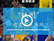 """【星涛骇浪】55期-""""铁闸""""迈克尔·库珀(87版)"""