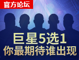 [投票]12月巨星五选一,你最期待谁出现?