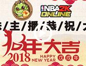 2018龙珠主播新春贺岁