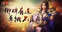 【英雄杀】神将刘邦-单挑王是怎样练成的