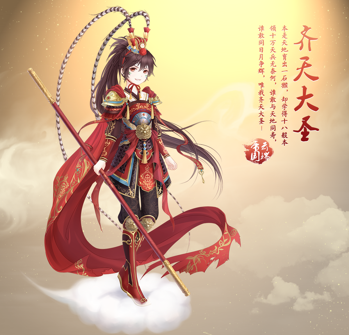 暖暖春节动漫人物q版