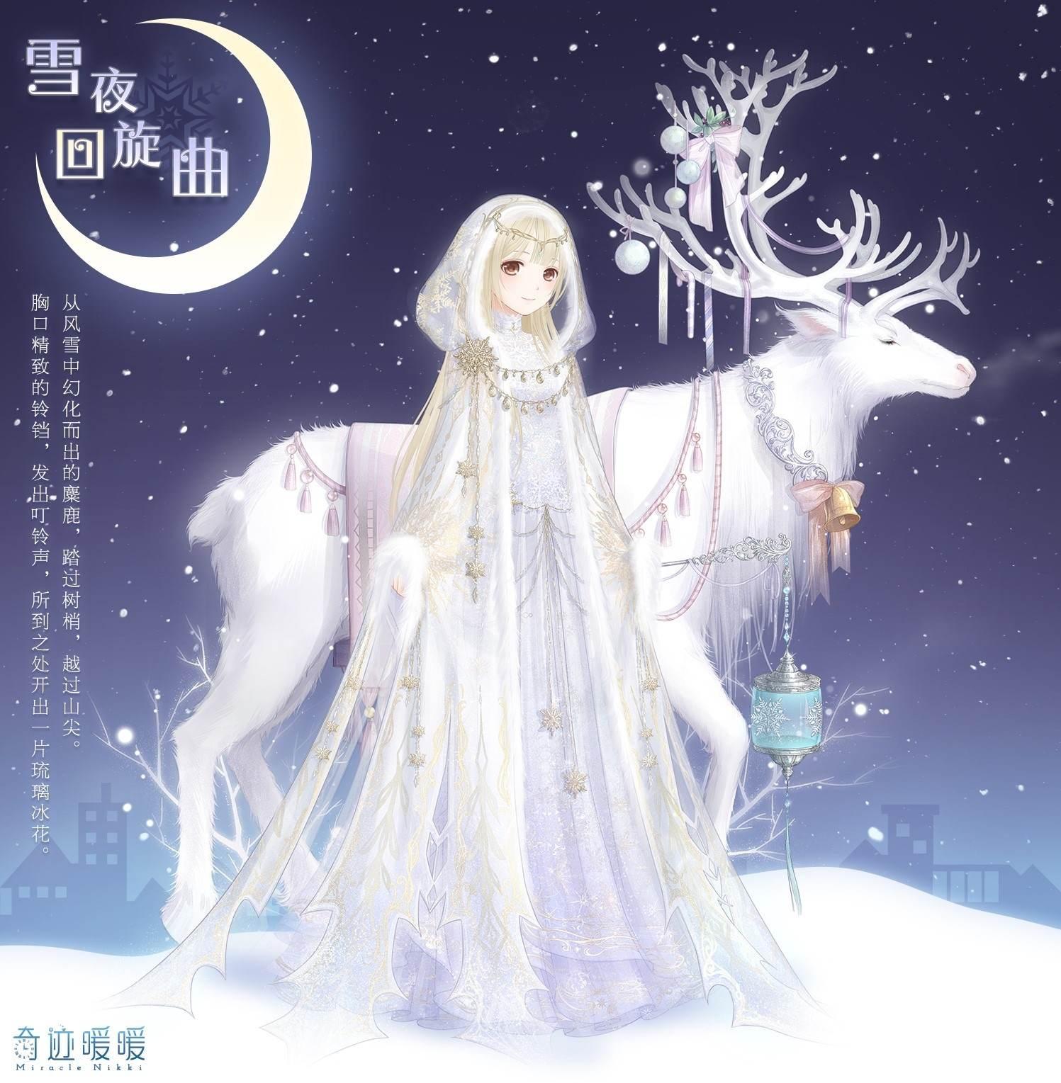 奇迹暖暖飘雪圣诞新套装雪夜回旋曲+圣诞奇遇记 奇遇之旅掉落雪铃铛