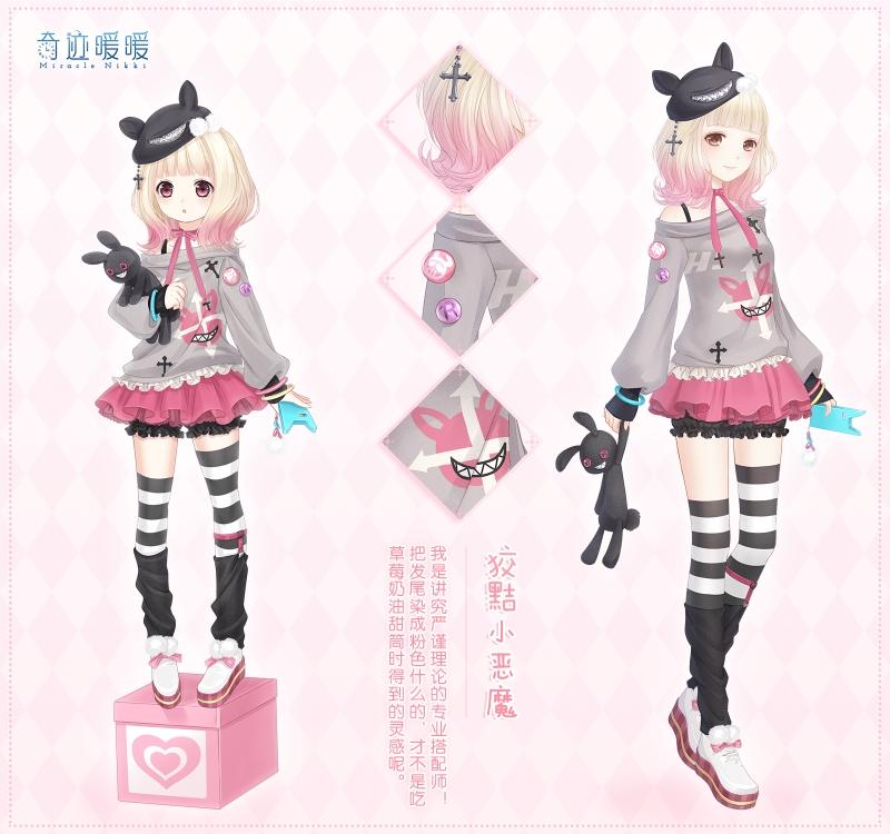 Character Design Dress Up : 䡤ĵ±ȡ˼λù 漣ůůٷվ ѶϷ Ѷ װ