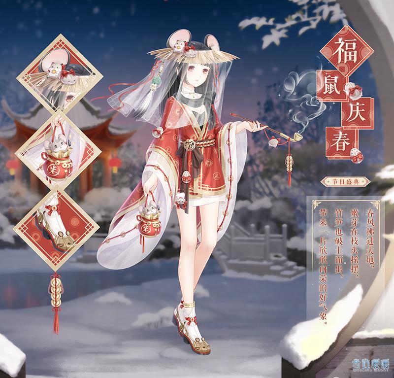 【福鼠庆春】新春限定套装 钻石福利一览