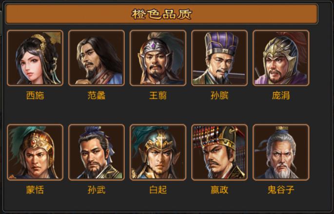 七雄争霸手游武将介绍