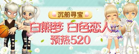 白熊恋人464x180.jpg