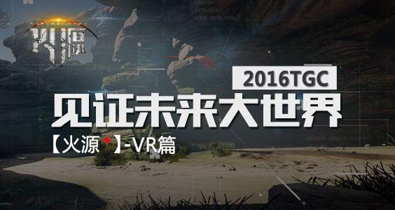 《火源+虚拟现实》宣传视频