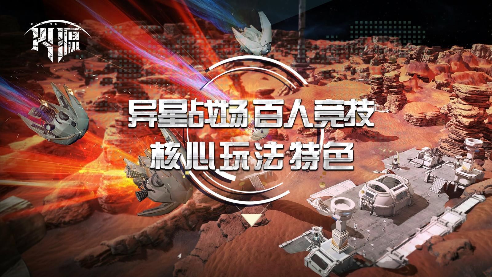 《火源异星战场》百人竞技玩法特色展示