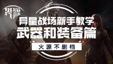 《火源:异星战场》新手教学-武器和装备篇