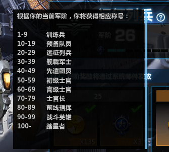 性价比超高的军阶系统,了解一下!314.png