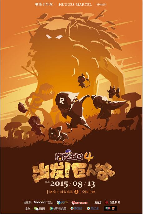 《洛克王国4出发!巨人谷》定档8月13日啦!