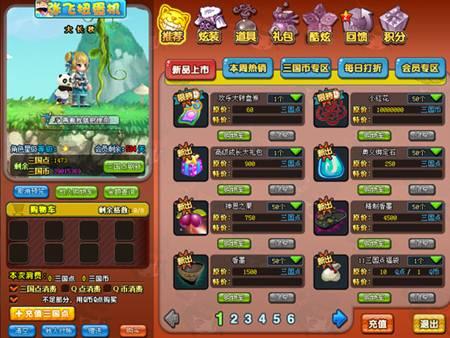 game_shop01.jpg