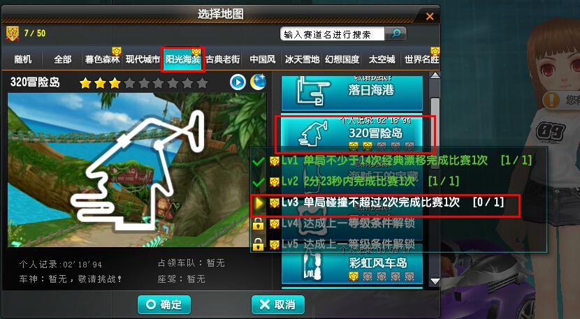 QQ飞车微信官方网站 竞速网游王者 突破300万同时在线图片