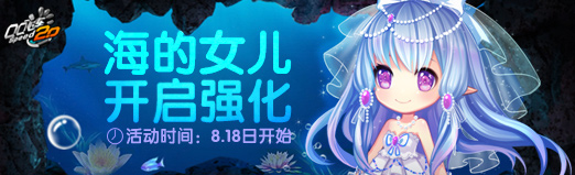 这位海洋中最尊贵的小公主,经过强化后,原来紫色的摇曳摆尾幻化出了
