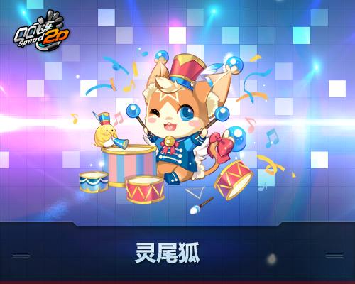 白色浪漫周 灵尾狐强化+5给力开启!