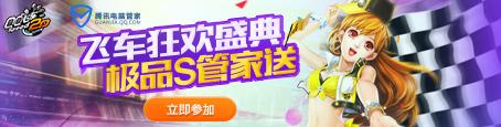 QQ飞车狂欢盛典 奖励送不停 全民乐翻天