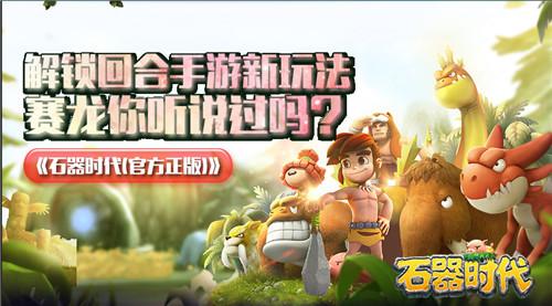 《石器时代手游公测》解锁回合手游新玩法 赛龙你听说过吗?
