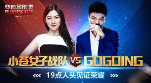 521 小苍VS GOGOING 直播