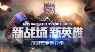新战场 新英雄 版本专题
