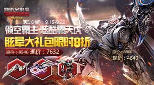 9月15日新英雄眩晕上线,领空霸主直接带你起飞!
