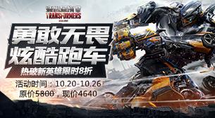 10月20日新英雄热破上线,首周购买英雄8折优惠!