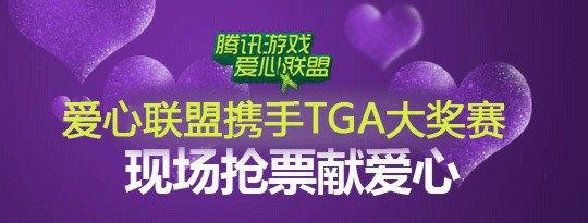 腾讯游戏爱心联盟携手TGA大奖赛 现场抢票献爱心