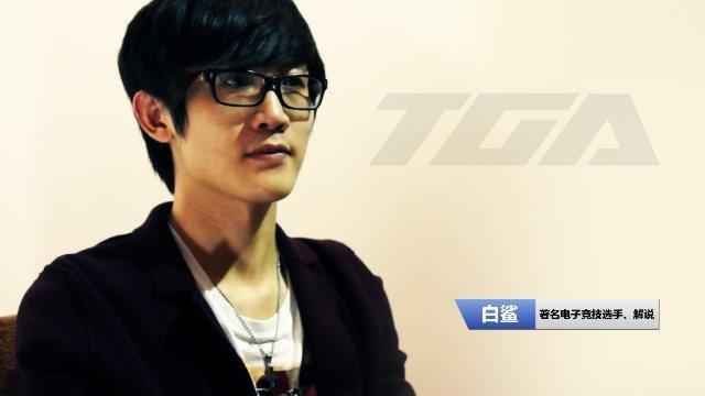 tga大奖赛—cf知名选手东珈浩南,白鲨助阵图片