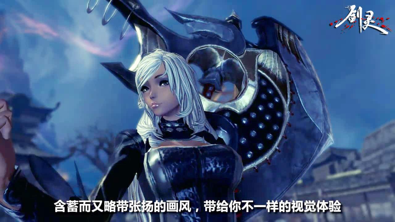 《剑灵》12月5日极智封测 宣传视频内涵揭秘
