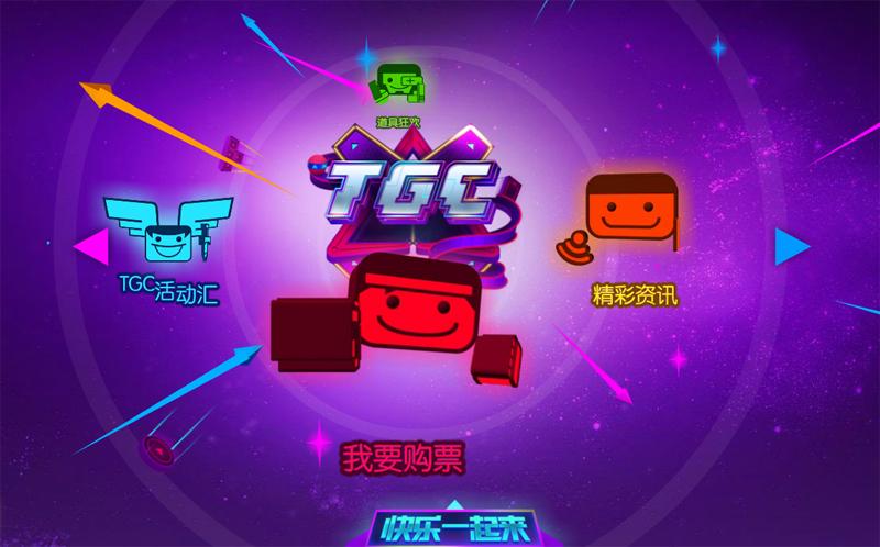 腾讯游戏 嘉年华2013 高清图片