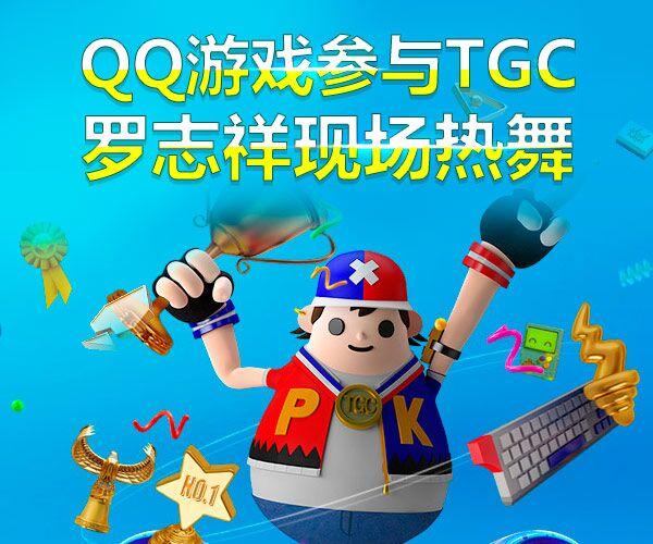 QQ游戏参与TGC,罗志祥现场热舞