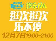 "TGC2016""搜乐FM""12月7日晚7点与你相约成都宽窄巷子"