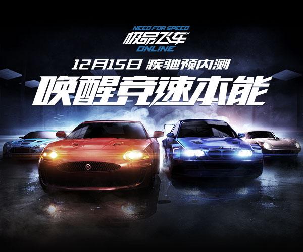 《极品飞车ONLINE》参展TGC 酷炫亮点看不完