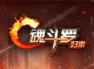 《魂斗罗:归来》首度亮相TGC2016 最新游戏视频引爆试玩热潮