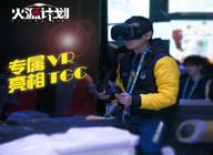 《火源计划》专属VR亮相TGC 科幻射击突破想象